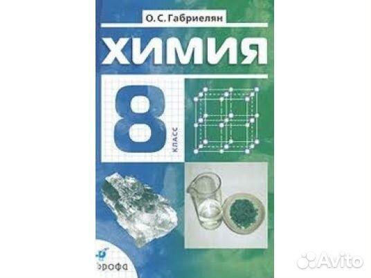 Химия 8 Класс Габриелян Решебник Онлайн