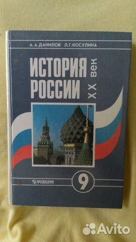 история россии xx век учебник - фото 11