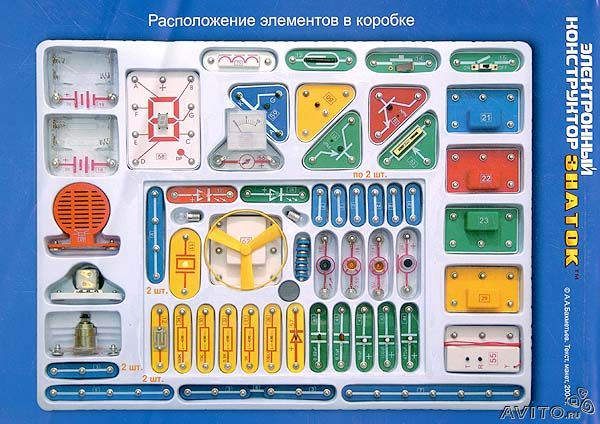 "Конструктор Знаток ""Школа"" 999"