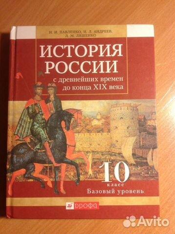 Учебник история за 10 класс