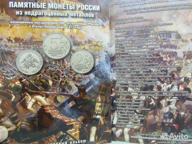 Бородино - 1812 купить 1