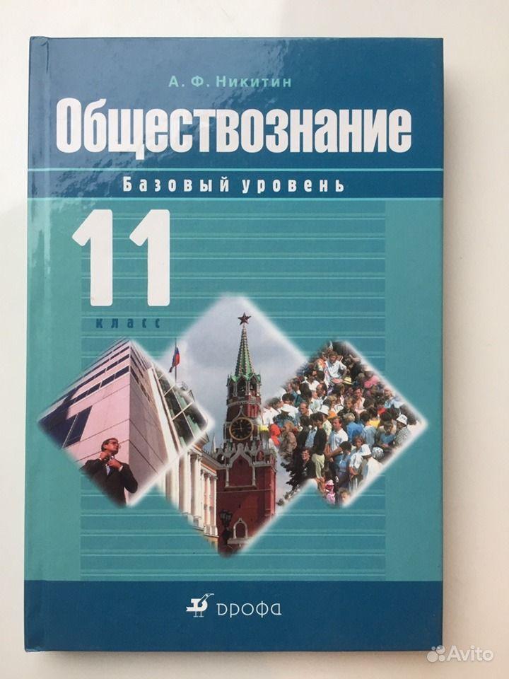 Учебник боголюбова 11 класс базовый уровень гдз