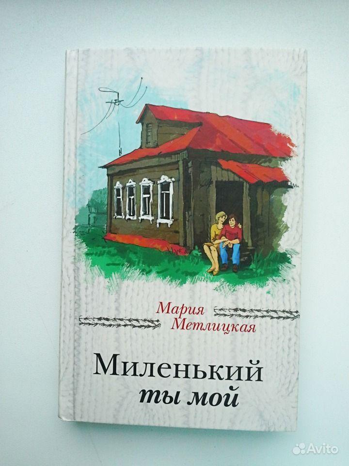 МАРИЯ МЕТЛИЦКАЯ НОВИНКИ 2017 СКАЧАТЬ БЕСПЛАТНО