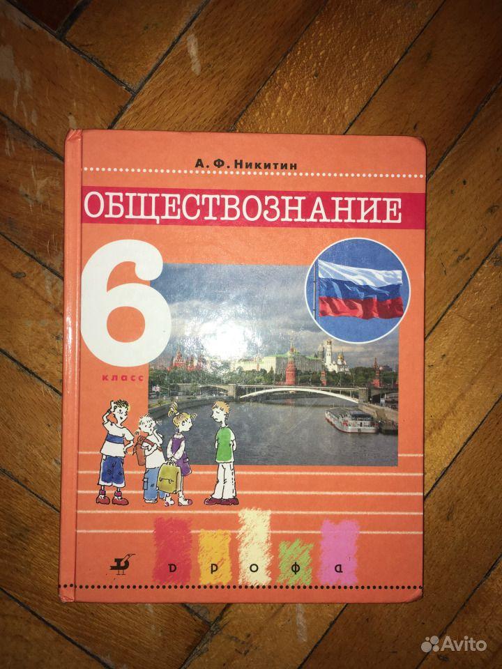 Обществознание 6 класс учебник