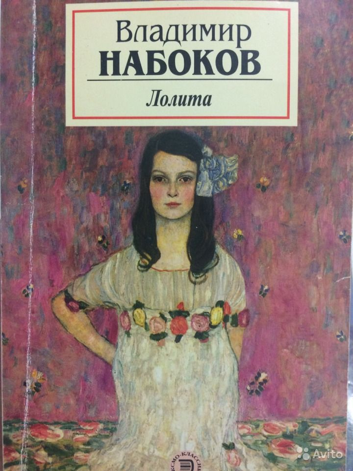 lolita by vladimir nabokov essay Vladimir nabokov's lolita essay 605 words | 3 pages vladimir nabokov's lolita love, what is it love is a powerful feeling that is expressed in many ways throughout our society between men and women.