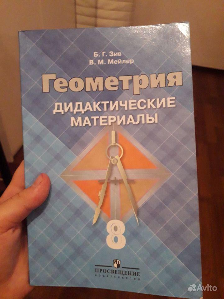 Гдз Дидактический Материал По Геометрии 8 Класс Погорелов