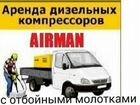 Услуги airman с отбойными молотками