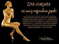 Депиляция воском по маслу/ шугаринг м.Сходненская — Предложение услуг в Москве
