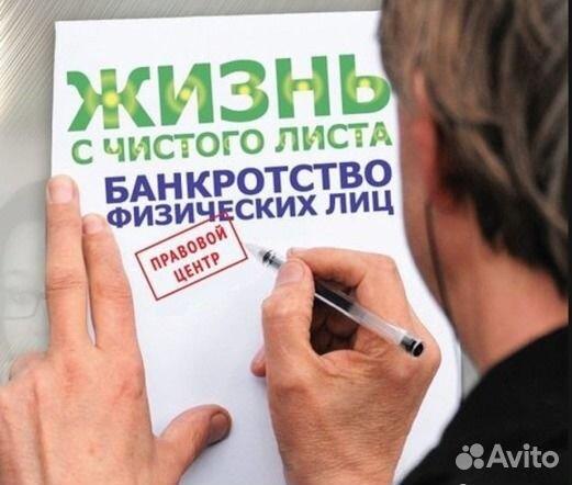 банкротства физического лица москва