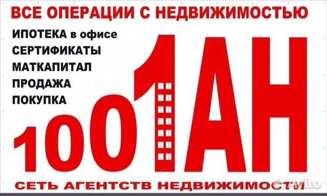 название: стоит ли работать с агенством недвижимости 1001 ан (деревянная)