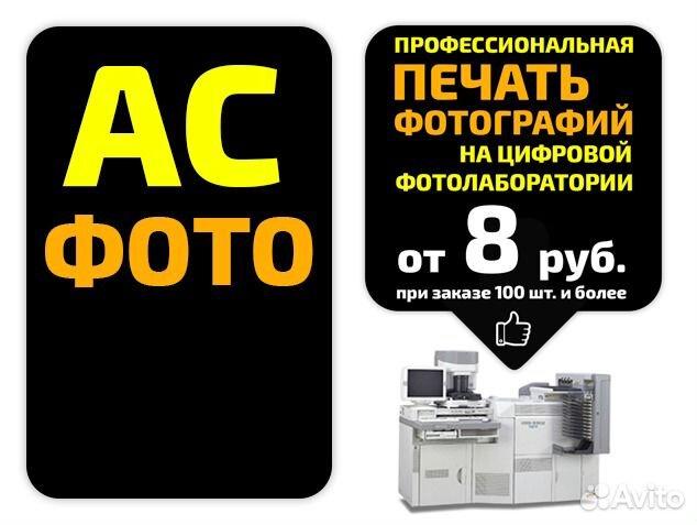 51ab23782a39 Услуги - Печать фотографий Кемерово (фотолаборатория) в Кемеровской ...