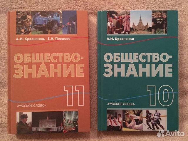 Гдз Обществознание Кравченко Купить