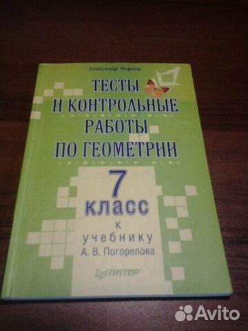 Тесты и контрольные работы по геометрии класс ru  Тесты и контрольные работы по геометрии 7 класс