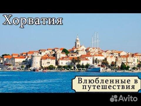 Хорватия туры петербург