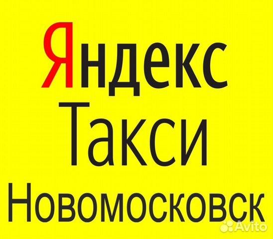 Работа в новомосковске авито