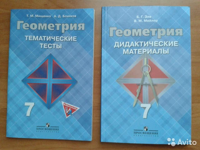 7 материал по дидактический гдз мищенко класс геометрии
