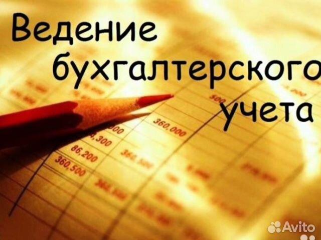 Регистрация ооо ип иваново бухгалтерское обслуживание гарант