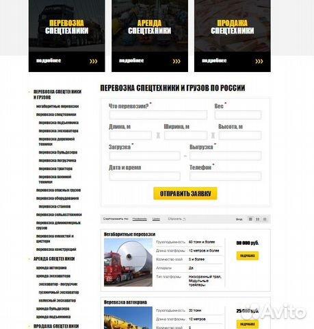 Подать объявление на расскрученный сайт г.рязань работа в охране ярославль свежие вакансии