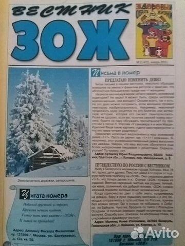 Журналы зож купить в Рязанской области на Avito — Объявления на ... 706ccbe15b0