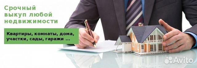 Выкуп коммерческой недвижимости в челябинске аренда офиса в администртивных зданиях москва