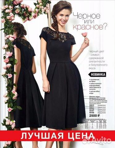 888c48eaaa7 Новые платья Avon купить в Москве на Avito — Объявления на сайте Авито