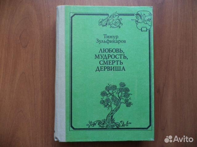 Книги Часть 1 купить 9