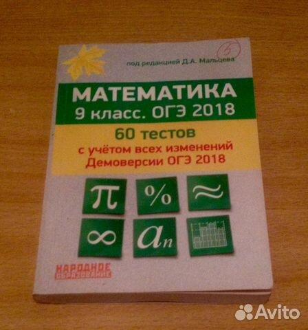 Редакцией решебник а математика мальцева под д