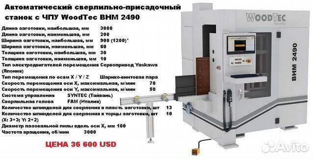 Сверлильно-присадочный станок с чпу купить в Республике Татарстан на ... 283e9a24d3414