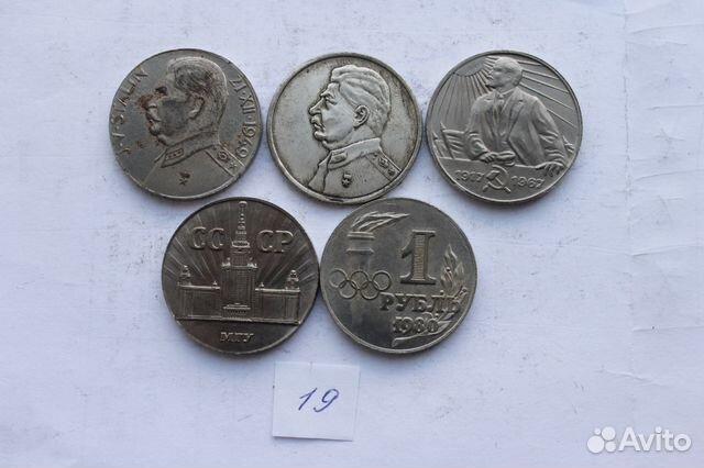 Редкие монеты СССР (3) 89516109229 купить 1