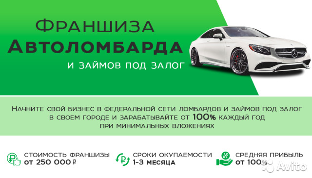 Ломбард Открыть Автоломбард мкк кпк мфо 89509782222 купить 8