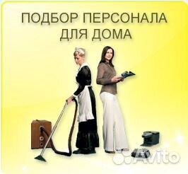 Домашний персонал в москве частные объявления психоневрологический дом-интернат для престарелых 3
