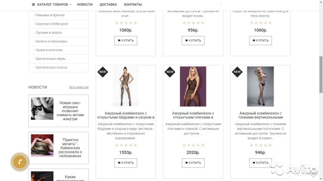 Интернет-магазин (SEX shop) дропшиппинг