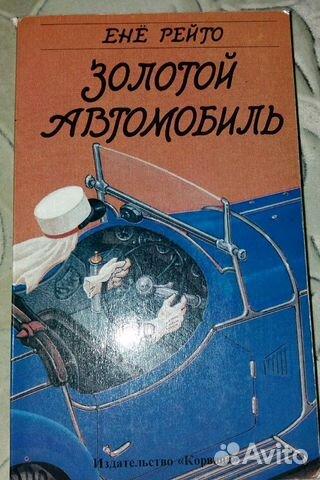 Книга золотой автомобиль Ейне Рейто  89086380835 купить 1