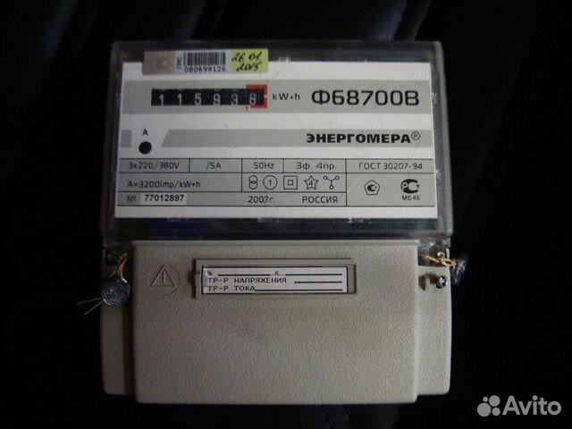 Трехфазный счетчик электроэнергии Ф68700В 89610698674 купить 1