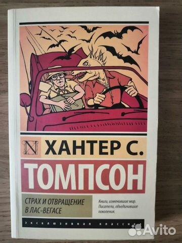 Книга новая. Хантер С. Томпсон 89217816116 купить 1