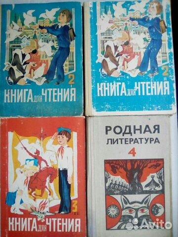 Учебники СССР часть1  89173260941 купить 4