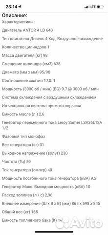 Дизельный генератор 89887993039 купить 2