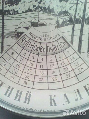 Многолетний календарь  89023822295 купить 2