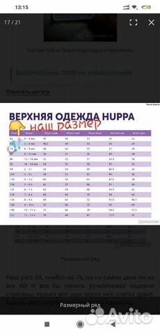 Комбинезон Huppa зима 89646676480 купить 8