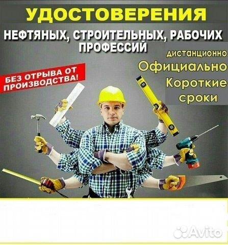 Удостоверение Рабочих Специальностей