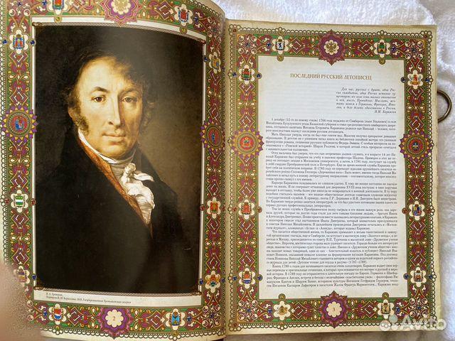 Книга «История государства российского» Карамзина 89224605689 купить 5