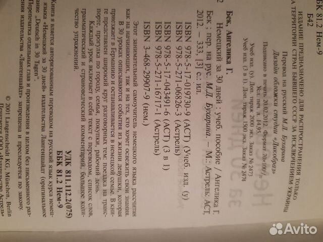 Самоучитель немецкого языка  89209949854 купить 2