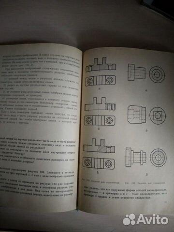 Учебник по черчению 7-8 классы  89378059444 купить 1