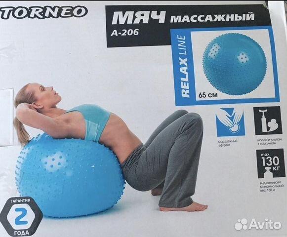 Мяч новый 65 см