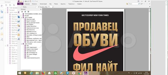 БРАЙАН ТРЕЙСИ НЕТ ОПРАВДАНИЙ PDF