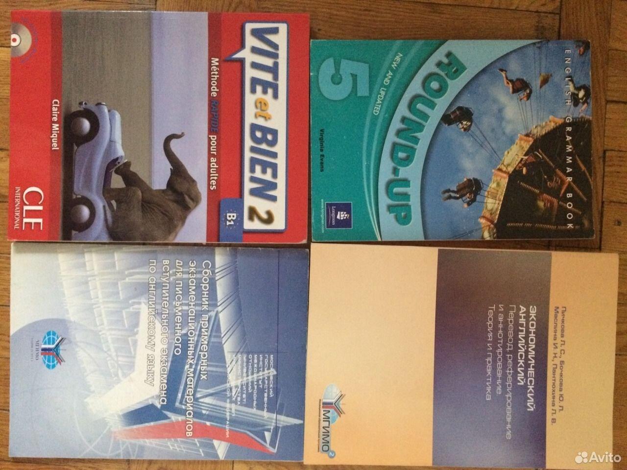Книги по английскому, португальскому
