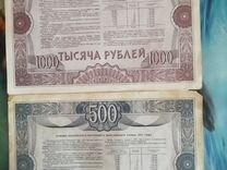Продам облигации 1992 — Коллекционирование в Челябинске
