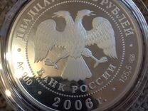 25 рублей 2006 г