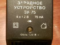 Зарядные устройства 3 штуки с батарейками