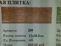 Плитка напольная Сокол